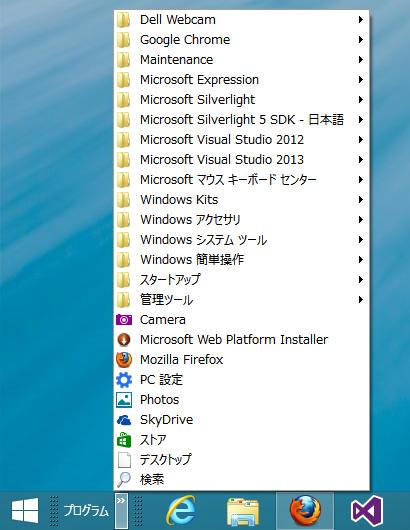 Windows8.1スタートボタン復活