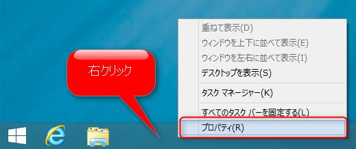 【Windows 8.1】デスクトップ画面から起動させる方法