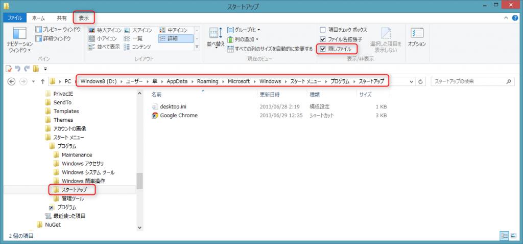 【Windows 8.1】スタートアップにプログラムを登録する方法