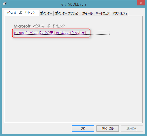 Windows8向けマウスの設定方法