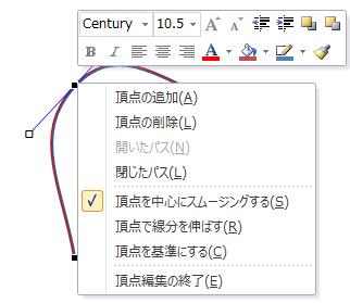 【Word/Excel】曲線をきれいに描く方法