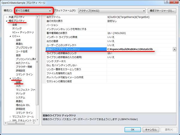 【OpenCV】スタティックリンクライブラリの使用方法
