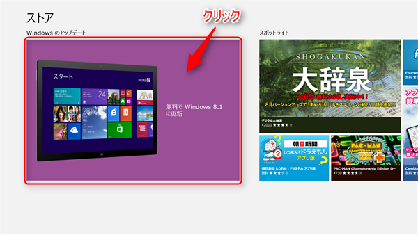 Windows8.1へのアップデート方法