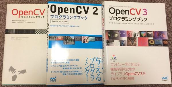 OpenCV3プログラミングブック