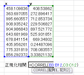 Excel 正規化相関
