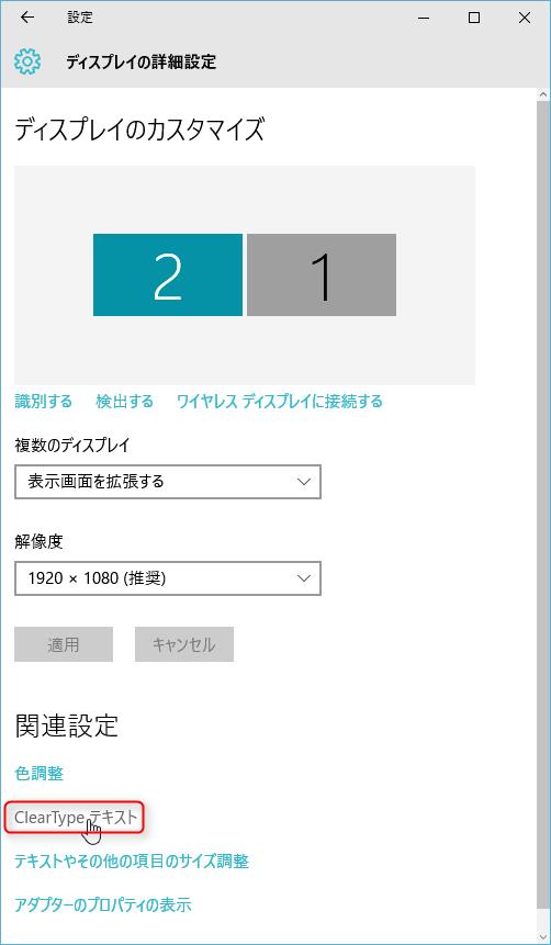 【Windows10】モニタの文字のかすれを直す