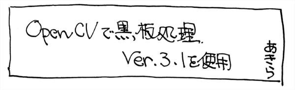 【OpenCV】黒板風処理