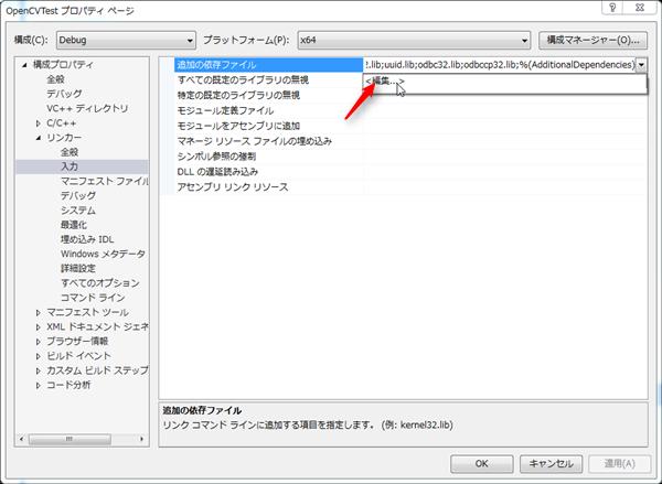 OpenCV3.1+Visual Studio 2015+64bitOSで簡単にOpenCVを試す