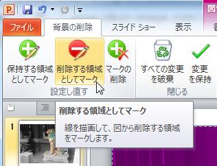 【PowerPoint】セレクトカラー