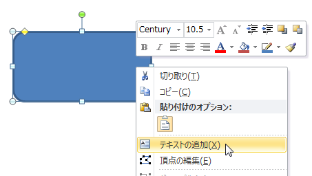【Word/Excel】図形内に文字を挿入する