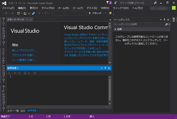 【Visual Studio】黒い背景色を白に変更する方法