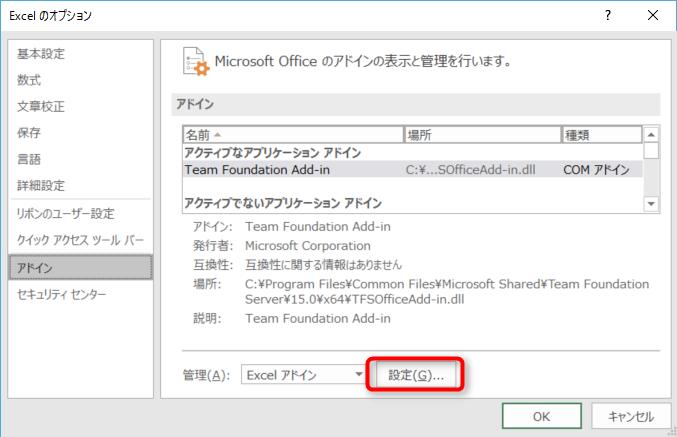 Excel 分析ツールの表示
