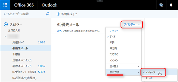 【Office365】Web版Outlookのスレッド表示を解除する方法