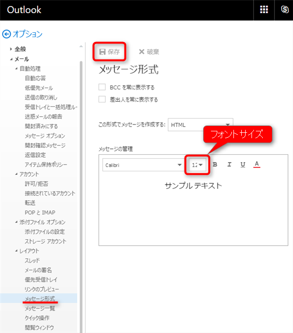 Office365_Outlook_Font_Size
