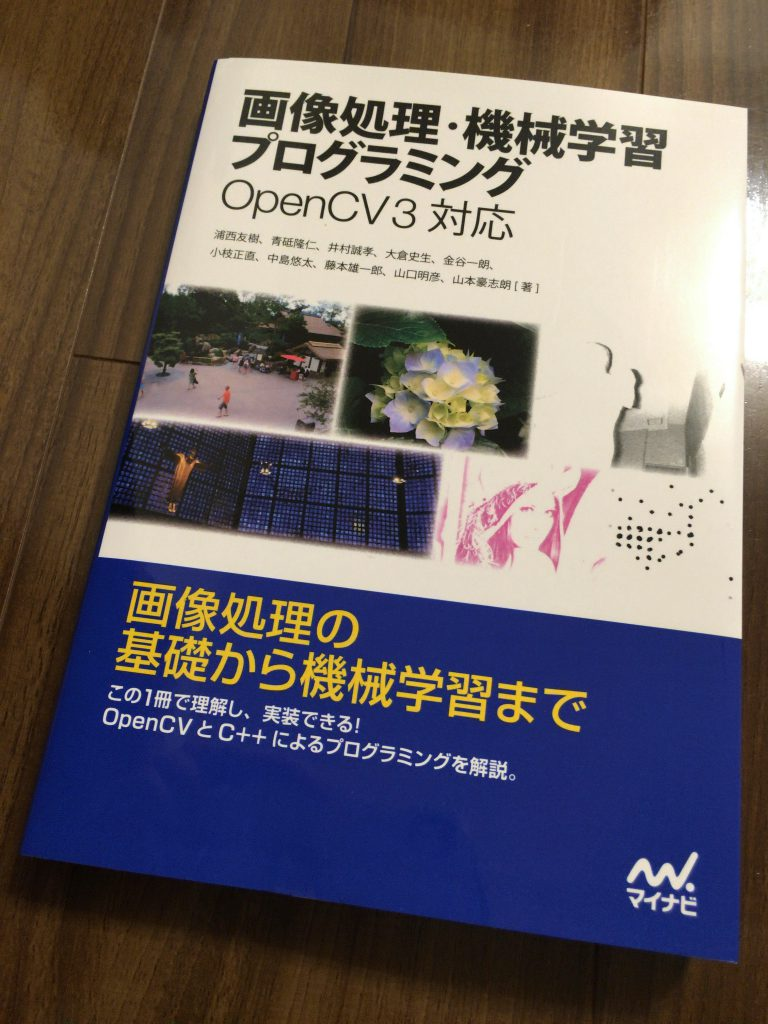 画像処理・機械学習プログラミング OpenCV3対応