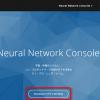 ソニーの無償AIソフト Neural Network Consoleの入手ダウンロード、インストール