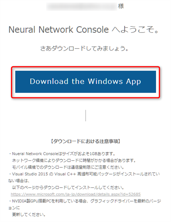 Neural Network Console