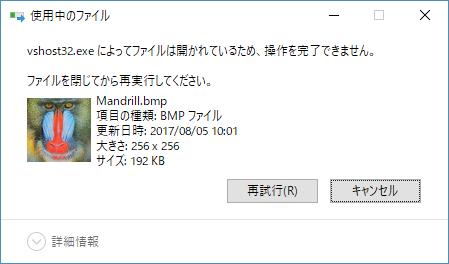 vshost32.exeによってファイルは開かれているため、操作を完了できません。