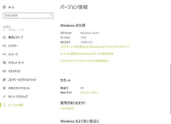 Windows10 環境変数の設定方法