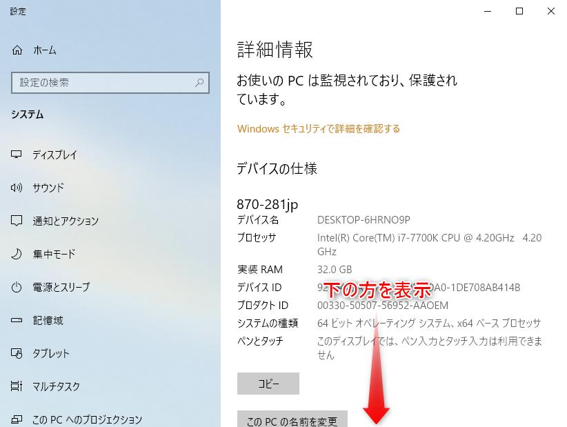 Windows10 環境変数の設定