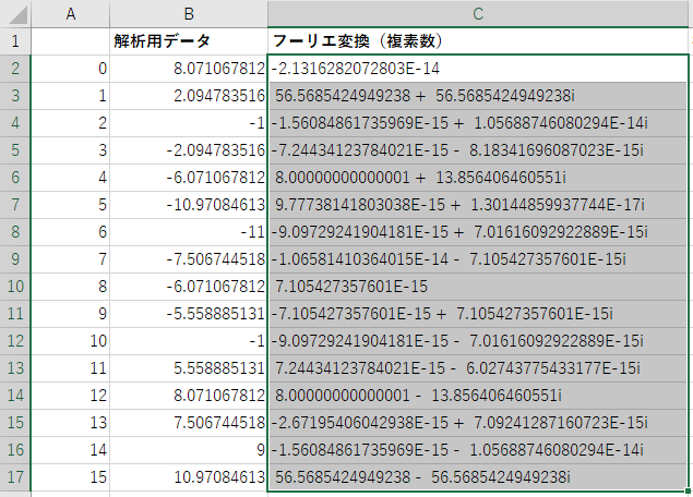 Excel FFT マクロ