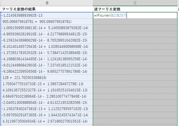 Excel 逆フーリエ変換 マクロ