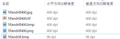 C# DPIの設定