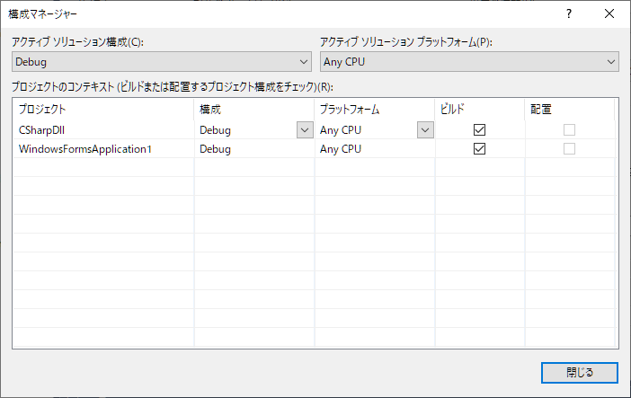 C#ライブラリ(DLL)の作成方法