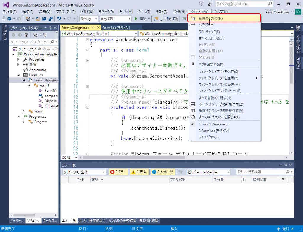 Visual Studio 同一ファイルを横に分割して表示