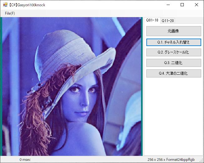 画像処理100本ノックをC#でやってみた。
