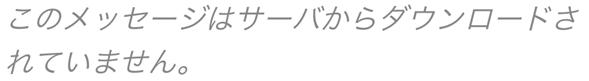 i.softbank.jpのメールが使えなくなる