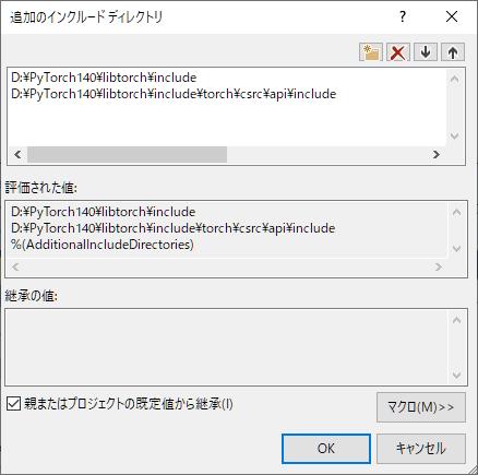 LibTorchの使用方法