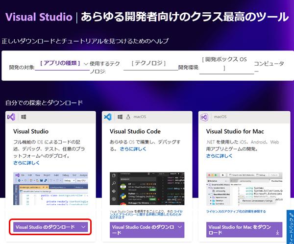 .NET 5.0 のダウンロード、インストール