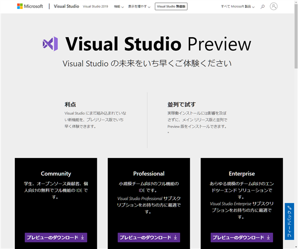 Visual Studio 2019 Ver.16.7 Previewのインストール