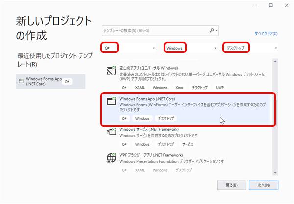 .NET 5 C# WinForms 新規プロジェクトの作成