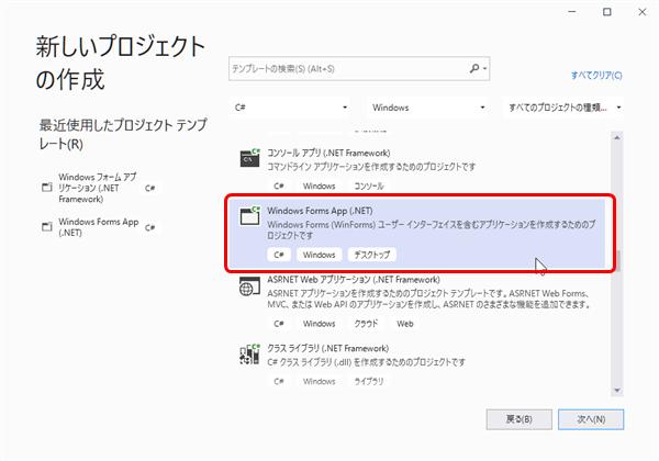 .NET5 新規プロジェクトの作成