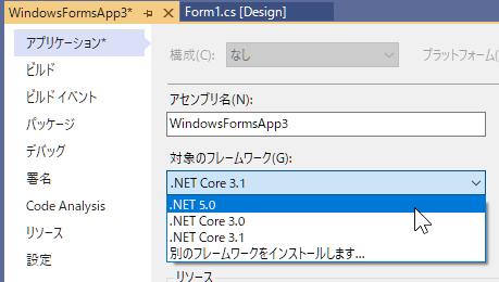 .NET 5 新規プロジェクトの作成