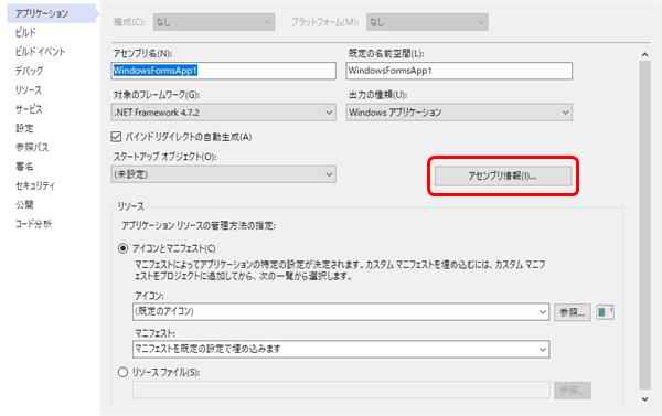 .NET 5 C# WinForms バージョン情報の設定