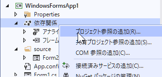 .NET Frameworkから.NET5への移植作業(Windows Formsの場合)