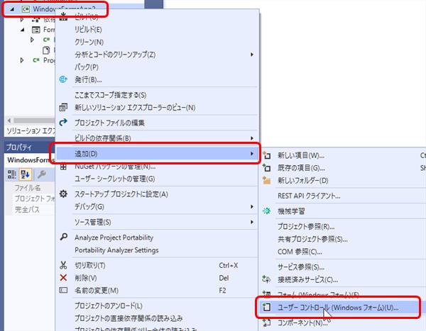 .NET 5.0 UserControl
