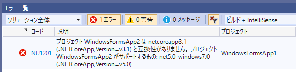【NU1201】プロジェクト XXX は XXX と互換性がありません。