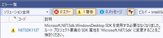 NETSDK1137