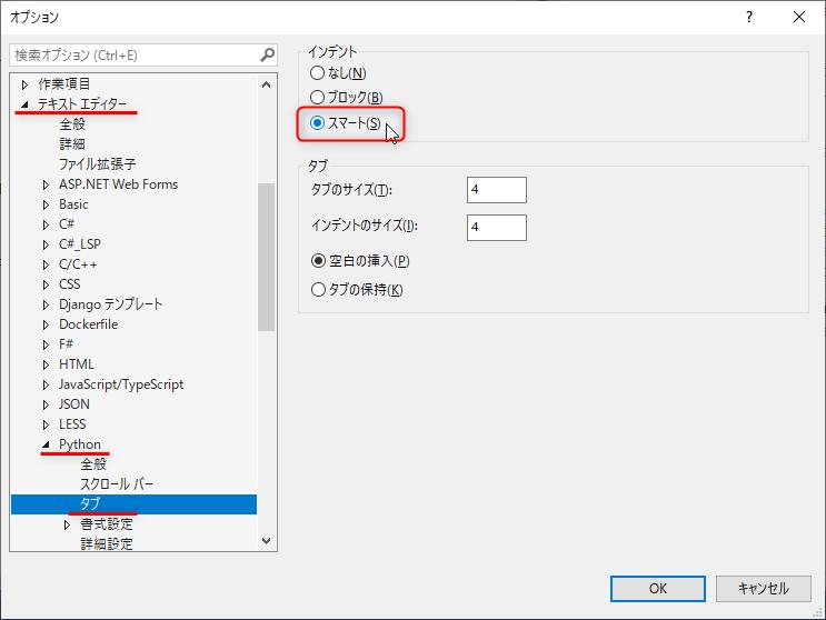 Python Visual Studioのインデントの自動設定