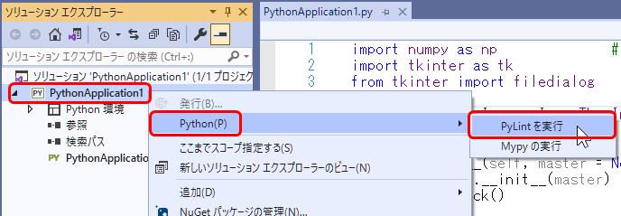 【Python】Visual Studioでエラー、警告の確認(PyLint)