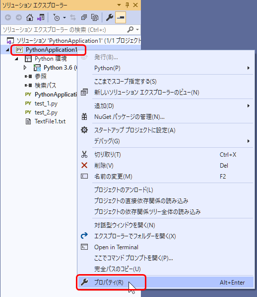 Visual Studio Python環境の切り替え