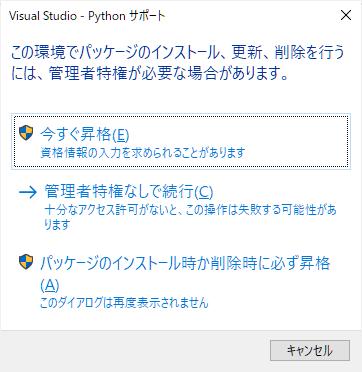 PyTorch インストール Visual Studio