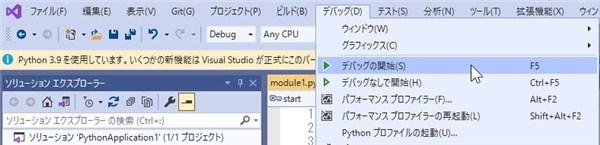 Python 処理時間の計測