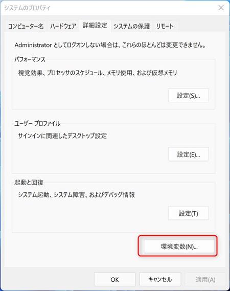 Windows11 環境変数の設定