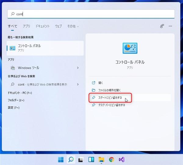 Windows11 コントロールパネルの表示