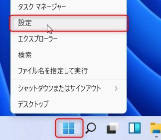 Windows11 日本語 英語 キーボードの切替